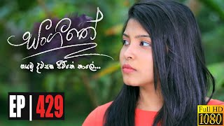 Sangeethe | Episode 429 11th December 2020 Thumbnail