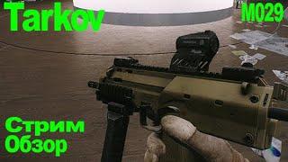 Escape From Tarkov гайд игра - оружие - Mp7  тепловизор. Патч 0.12 - перед ним. 1