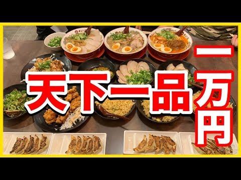 【大食い】ラーメン天下一品で1万円分食べ切ります!!
