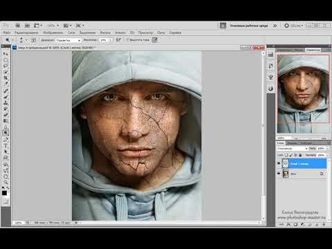 Как сделать ТРЕЩИНЫ НА ЛИЦЕ в Фотошопе. Уроки Photoshop Зинаиды Лукьяновой
