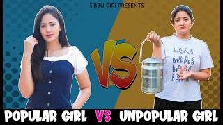 POPULAR vs NORMAL GIRL || Sibbu Giri || Aashish Bhardwaj ll Vita