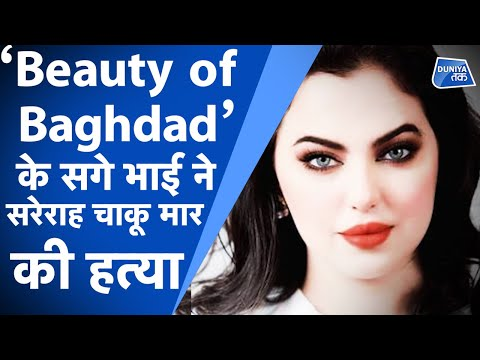 'Beauty of Baghdad' का सगा भाई ही निकला हत्यारा!