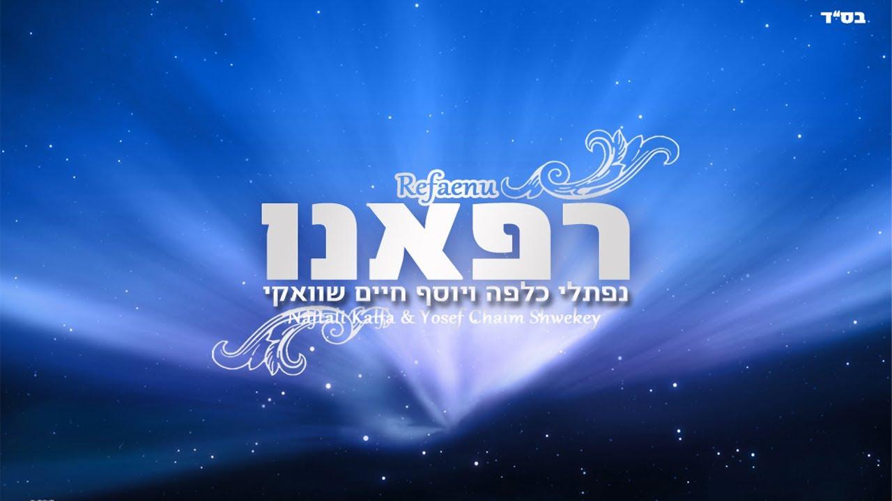נפתלי כלפה ויוסף חיים שוואקי - רפאנו  Naftali Kalfa & Yosef Chaim Shwekey - REFAENU