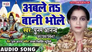 free mp3 songs download - Poonam anand new song 2018 ek tuhi bhagwan
