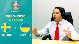 ШВЕЦИЯ - УКРАИНА.  Комментирует ЛЯШКО  😁