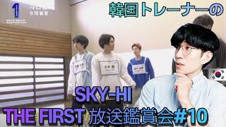 (한국어) SKYHI의 The First | EP10화…