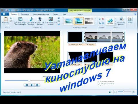 Как установить киностудию windows live youtube.