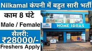 Nilkamal मैं निकली भर्ती | job Recruitment 2021 | Private company job vacancy 2021 | latest job