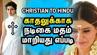 Christian to Hindu - Samantha sacrifice for Lover - Naga Chaitanya
