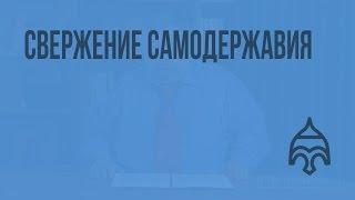 Свержение самодержавия. Видеоурок по истории России 11 класс
