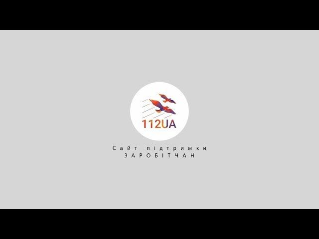 ЗАРОБІТЧАНИ, робота чехія, допомога українцям 112UA.cz