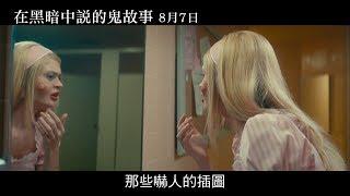 【在黑暗中說的鬼故事】幕後花絮:十大禁書篇8.7搶先全美