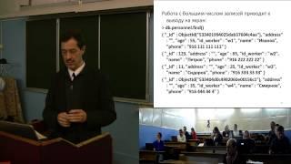 5J) Разработка информационных систем с использованием СПО NoSQL СУБД MongoDB