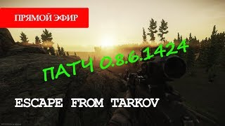 ⭕ [ESCAPE FROM TARKOV]  О...