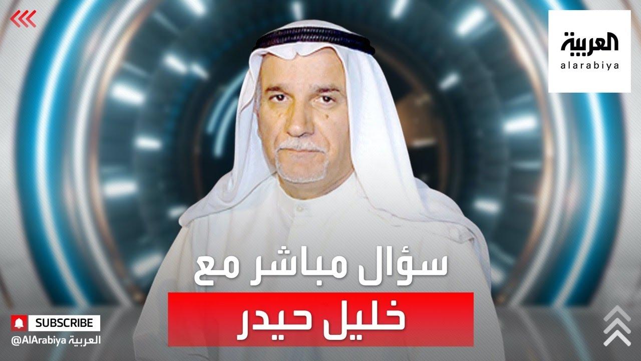 -سؤال مباشر- يكشف أضرار الدعاية الإيرانية على الشيعة في الخليج  - نشر قبل 4 ساعة