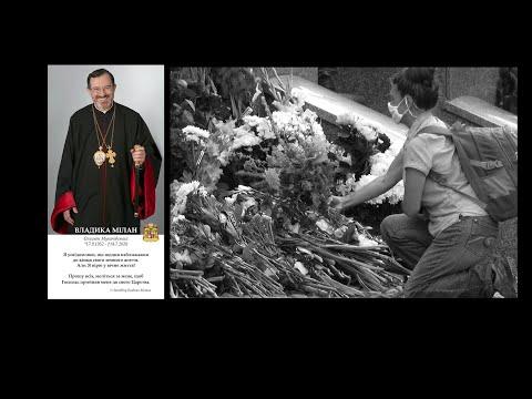 В Ужгороді відбулася церемонія поховання правлячого єпископа МГКЄ Мілана Шашіка
