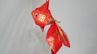 Repeat youtube video CNY TUTORIAL NO. 3 - How to make an Ornamental Goldfish 2 (红包金魚) from Red Packet (Hong Bao)