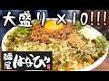 【大食い】台湾まぜそば発祥のはなびのまぜそば大盛りを10回上乗せして食べてみた【台湾まぜそば はなび稲沢朝府店】 / Challenge the biggest Ramen!