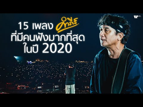 """15 เพลง """"พงษ์สิทธิ์ คำภีร์"""" ที่มีคนฟังมากที่สุดในปี 2020 【Official Playlist】"""