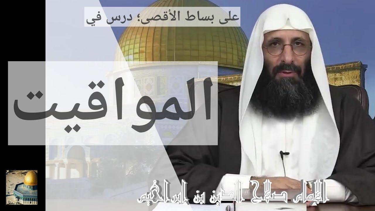 على بساط الأقصى درس في المواقيت للإمام صلاح الدين بن إبراهيم