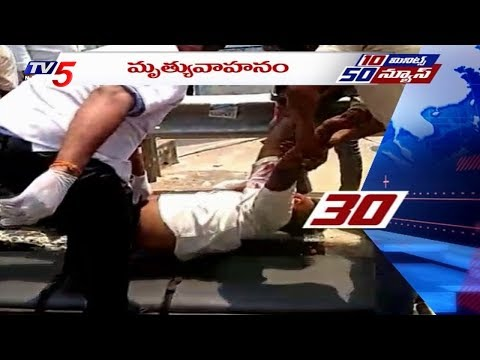 10 Minutes 50 News | 27th March 2018 | TV5...