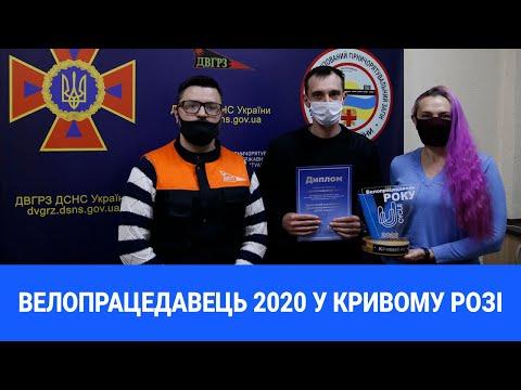 Первый Криворожский: Велопрацедавець 2020 у Кривому Розі   1kr.ua