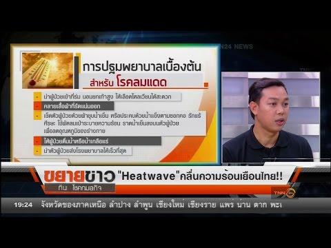 Heatwave คลื่นความร้อนเยือนไทย - วันที่ 13 Mar 2017
