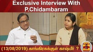 (13/08/2019)காங்கிரசுக்குள் காஷ்மீர்..? பதிலளிக்கிறார் ப.சிதம்பரம் | P Chidambaram | Congress