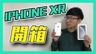 iPhone XR完整實測開箱,年度蘋果CP值最高的手機!?【3cTim哥Apple蘋果開箱】