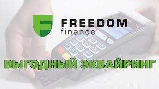Freedom Finance - Самый выгодный эквайринг в стране