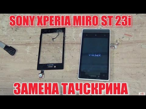Sony Xperia Miro ST23i разбор и замена тачскрина (сенсорного стекла)