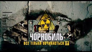 Чернобыль 30 лет спустя: последствия для здоровья: все только начинается?!!