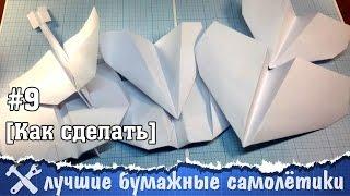 Лучшие бумажные самолётики