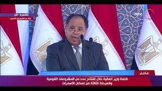 فيديو| وزير المالية: استطعنا مواجهة الأزمة والموازنة المصرية مبشرة جدًا