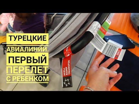 Турецкие авиалинии 😱Перелет с 9-месячным ребенком и час на стыковку! Turkish Airlines