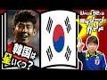 【ロシアW杯】韓国代表を格付け!【出場32カ国ミッシランガイド 24/32】