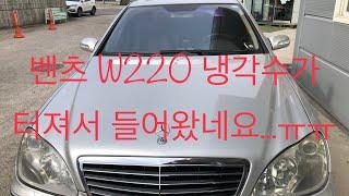 벤츠 W220 냉각수 보조탱크, 엔진오일 교환//BEN…