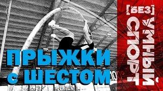 видео Прыжок с шестом: техника, рекорд
