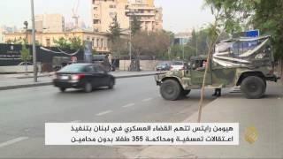 هيومن رايتس تنتقد القضاء العسكري بلبنان