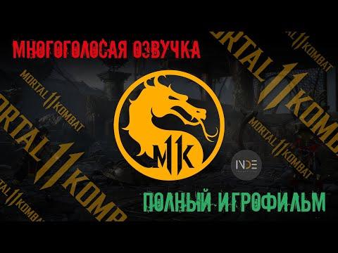 Mortal Kombat 11. Полный игрофильм. Многоголосая озвучка от INDE Production