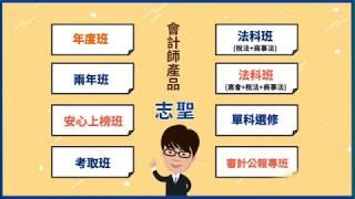 志聖會計師考試準備課程介紹