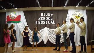 HIGH SCHOOL MUSICAL (Классный мюзикл) Гимназия 71 г.Гомель