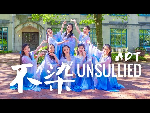 [MIT ADT] 毛不易 - 不染 (Unsullied) Traditional Chinese Dance