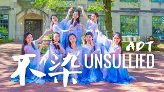 Download [MIT ADT] 毛不易 - 不染 (Unsullied) Traditional Chinese Dance