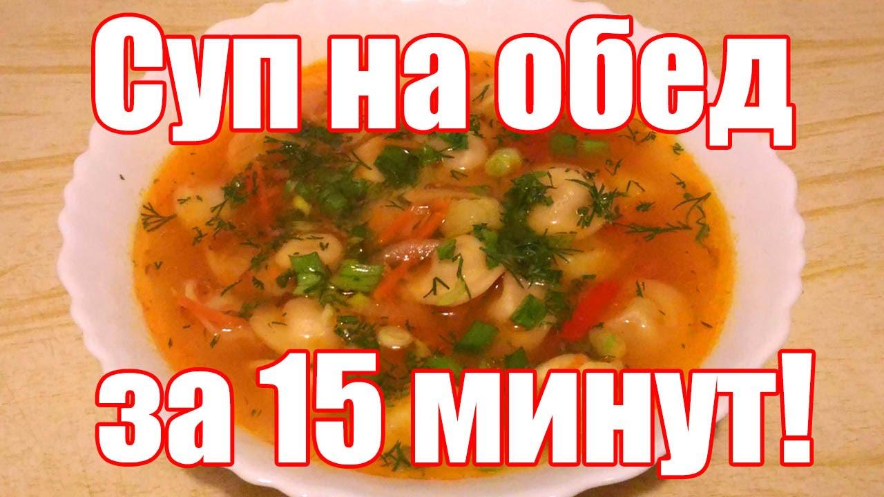 Легкие супы быстрого приготовления