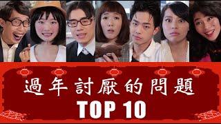 艾咪拍拍 【春節特輯_過年討厭的問題TOP10】 Chinese New Year AmyPaiPai Taiwan