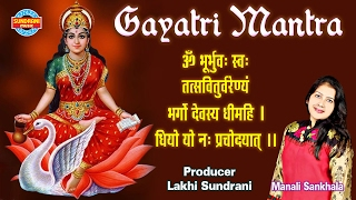 Gayatri Mantra - Manali - Gayatri Mantra 108 times