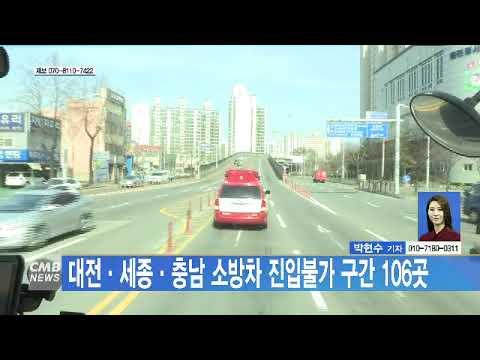 [대전뉴스] 대전·세종·충남 소방차 진입불가 구간 106곳