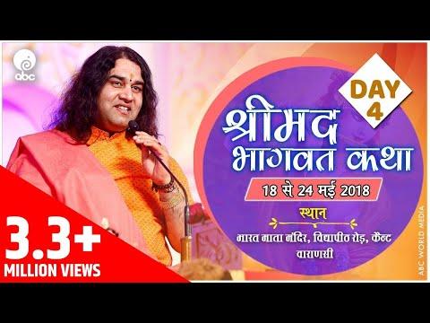 Video - srimad bhagwat katha