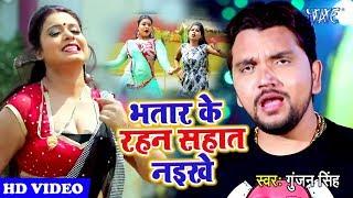 #Gunjan Singh का नया सबसे हिट वीडियो सांग 2019 | भतरा के रहन सहात नइखे | Bhojpuri Song